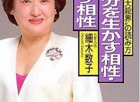 細木数子先生の大殺界の書籍表紙